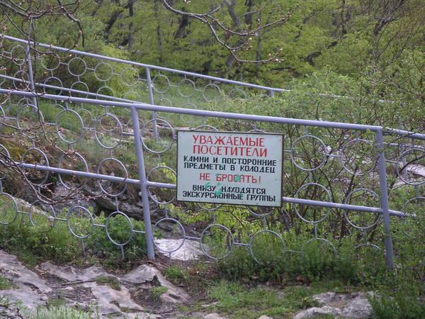 Вход в пещеру Эмине Боир Хосар